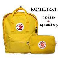 Комплект рюкзак, сумка + органайзер Fjallraven Kanken Classic, канкен класик. Желтый, yellow