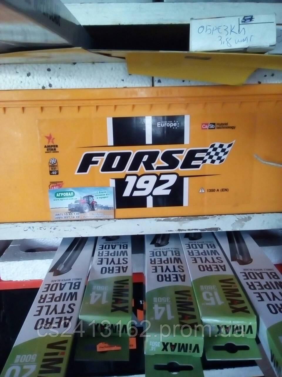 Автомобильный аккумулятор Форс Forse (Westa) 6ст - 192 Ah 1350A