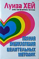 Полная энциклопедия целительных методик - Луиза Хей