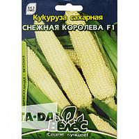 """Кукуруза белая сахарная """"Снежная королева F1"""", 500 г"""