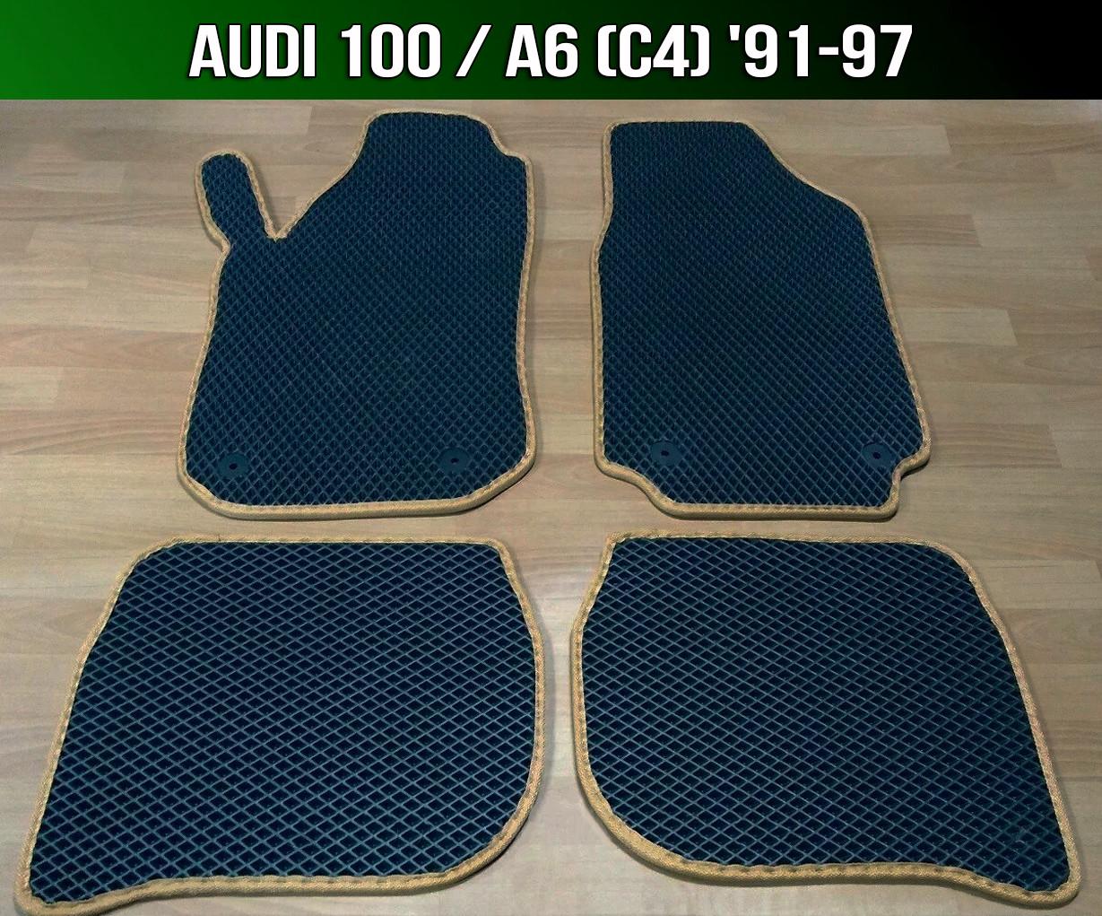 ЕВА коврики на Audi 100 / A6 C4 '91-97. Ковры EVA Ауди 100 А6 С4