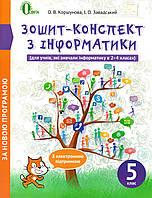 Зошит-конспект з інформатики 5 клас. Коршунова О.В., Завадський І.О.
