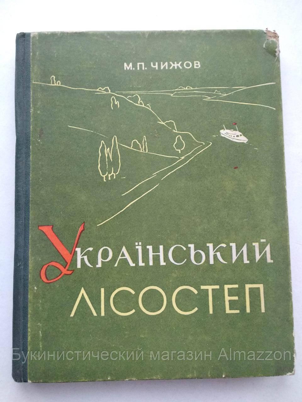 Український лісостеп Український лісостеп М. Чижов