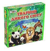"Пазлы ""Тварини дикого світу"" (655)"