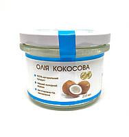 Органическое кокосовое масло нерафинированое холодного отжима, ТМ Земледар, 235 мл
