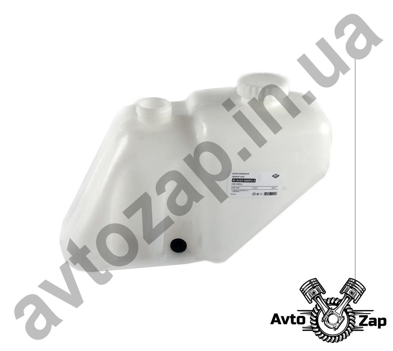 Бачок омывателя ВАЗ 2108 -2109 (1 мотор 2 горловины с.о. с датчиком)      203