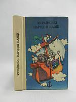 Українські народні казки (тв., б/у)., фото 1