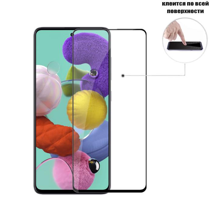 Защитное стекло Full Glue Glass для Samsung Galaxy A71 (a715) (клеится вся поверхность)