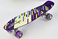 Скейтборд (Пенни борд) со светящимися колесами, доска 55см, колёса PU, d=6см Best Board F 9797