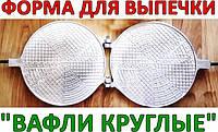"""Форма для выпечки """"Вафельница круглая"""""""