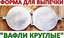 "Форма для выпечки Харьковская ""Вафельница круглая"""