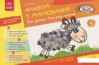 Альбом з малювання. Для дитини 4-го року життя. Частина 1 (443064)