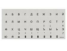 Наклейки на клавіатуру BRAIN black (STBRTRBLACK)