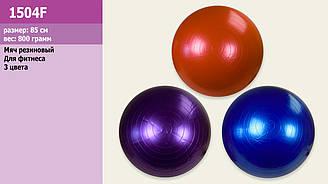 М'яч гумовий для фітнесу фітбол 1504F (25шт) 85 см, 800 г, 3 види, в пак.