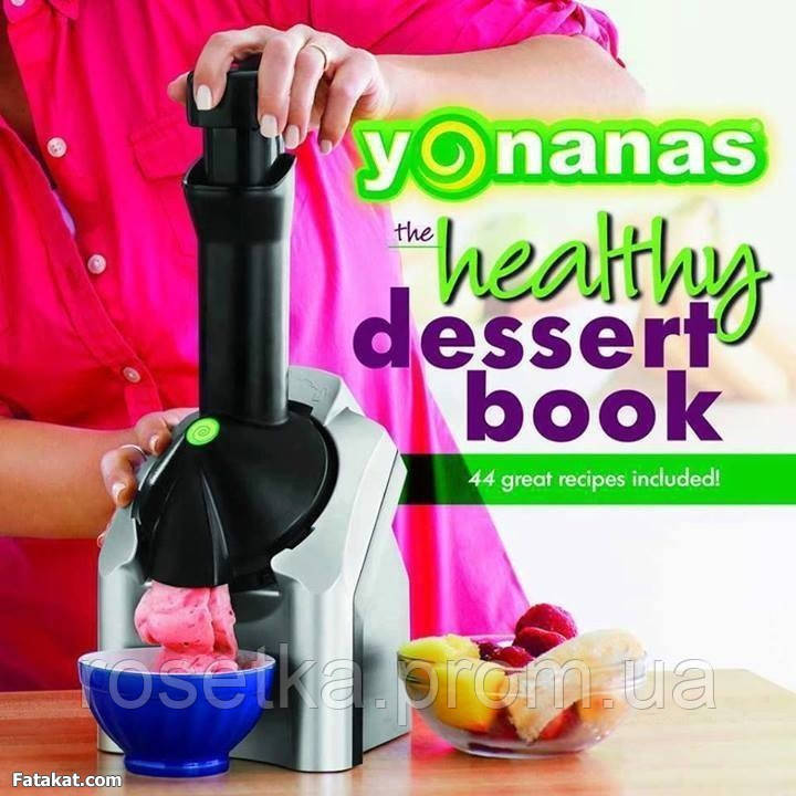 Домашняя мороженица Yonanas Healthy Dessert Maker (Йонанас)