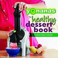 Домашняя мороженица Yonanas Healthy Dessert Maker (Йонанас), фото 1