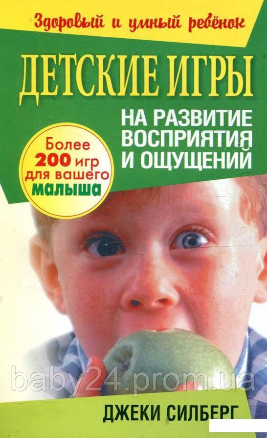 Детские игры на развитие восприятия и ощущений (345484)