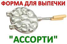"""Форма для выпечки печенья Харьковская """"Ассорти"""""""