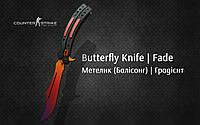 Нож-бабочка складной Градиент Деревянный, CS GO Butterfly Knife Fade