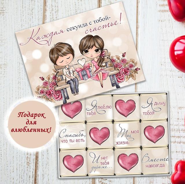 Солодкі подарунки для закоханих