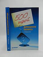 Федосенко Н. 500 идей домашнего бизнеса (б/у).