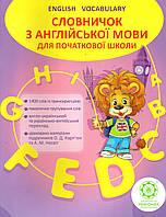 Словничок з англійської мови для початкової школи