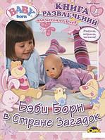 Baby Born. Выпуск 1. Бэби Борн в Стране Загадок (208904)