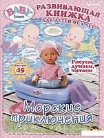 Baby Born. Выпуск 1. Морские приключения (208901)