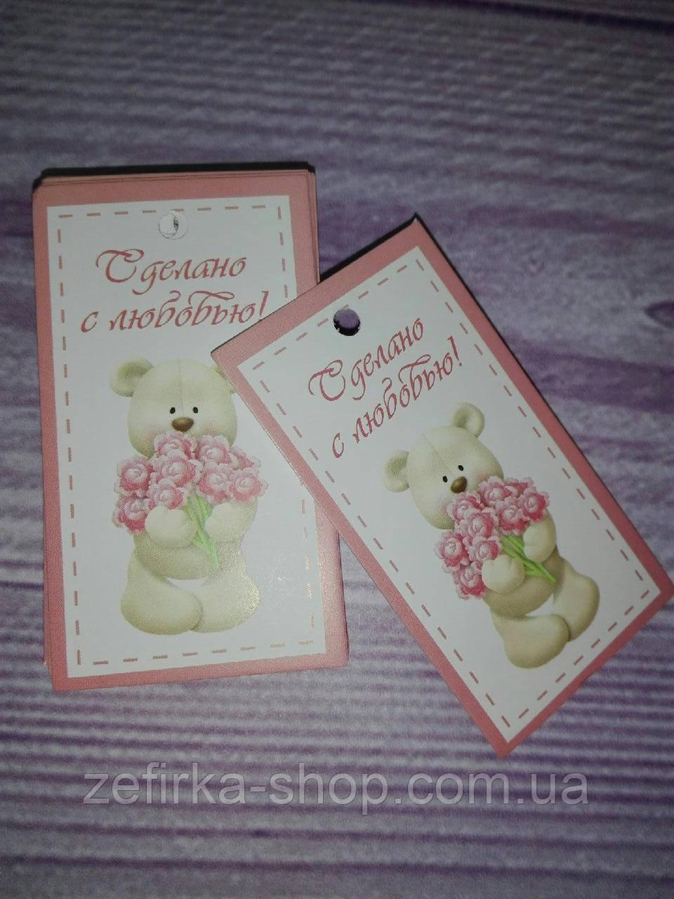 Бирка  бумажная  Сделано с любовью , 1 шт розовая