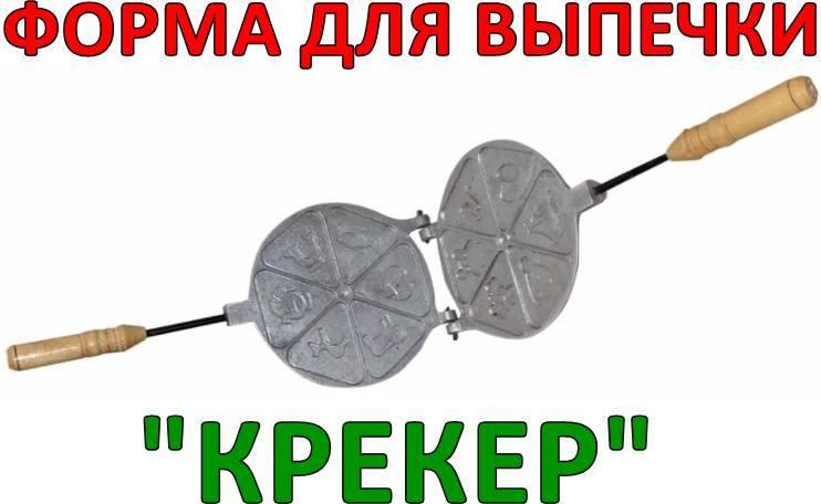 """Форма для випічки печива Харківська """"Крекер"""""""