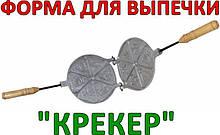 """Форма для выпечки печенья Харьковская """"Крекер"""""""