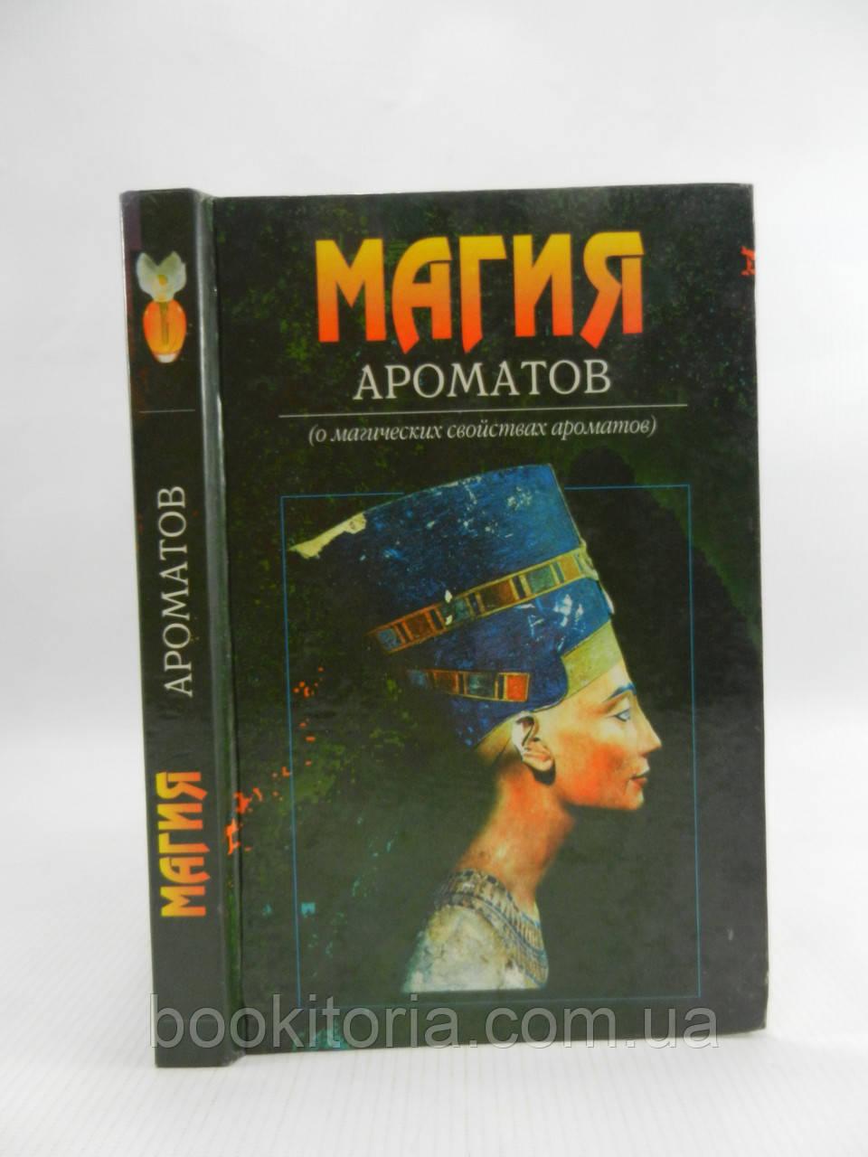Магия ароматов (б/у).