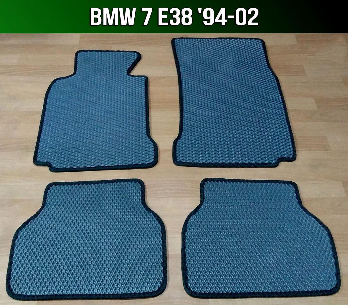 ЕВА коврики на BMW 7 E38 '94-02. Ковры EVA БМВ 7 е38