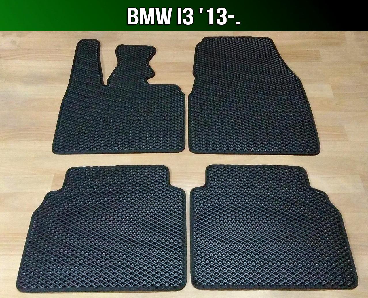 ЕВА коврики на BMW i3 '13-. Ковры EVA БМВ ай3
