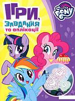 My little Pony. Ігри, завдання, аплікаціі (895274)