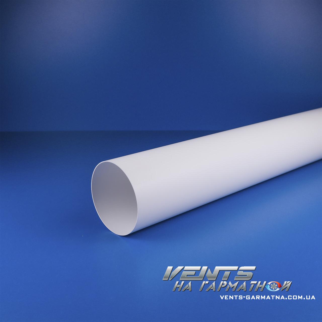 1015 Канал круглый d100/1,5м. Пластиковый воздуховод