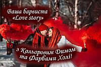 Подаруй коханим барвисту «Love Story» до Дня Закоханих.