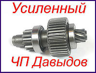 Привод (бендикс) стартера редукторного Jubana Slovak Magneton МТЗ ЮМЗ Т-40 Т-25, T-16 усиленный