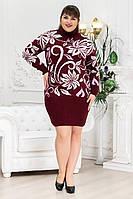 Теплое платье под горло для полных Флора бордовое