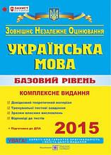 НЗО 2019 Українська мова Збірник тестових завдань