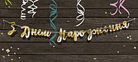 Бумажная гирлянда З Днем Народження золотая прописью 1,5 метра