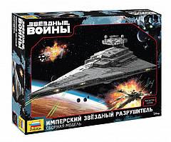 Имперский Звездный Разрушитель. Сборная модель космического корабля. 1/2700 ZVEZDA 9057