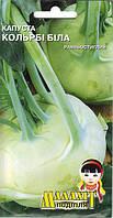 Семена капуста Кольраби 1г Белая (Малахiт Подiлля)