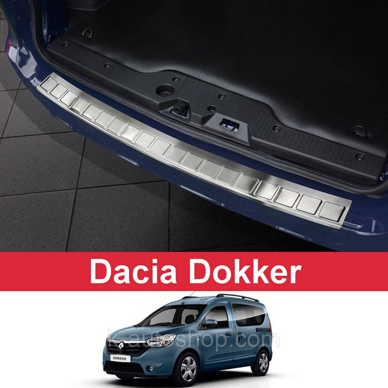 Защитная накладка на задний бампер для Renault Dokker 2012-2017 /нерж.сталь/