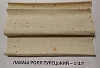 Лаваш Ролл Турецкий - 1 шт. (30 x 75)