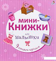 Мини-книжки для малышки (686557)