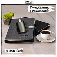 Ежедневник BONDS с Powerbank и флешкой 16 Gb цвет Серый new