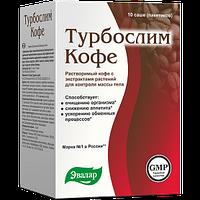 Турбослим Кофе бразильский кофе, обогащенный экстрактами растений, витаминами и хромом для похудения