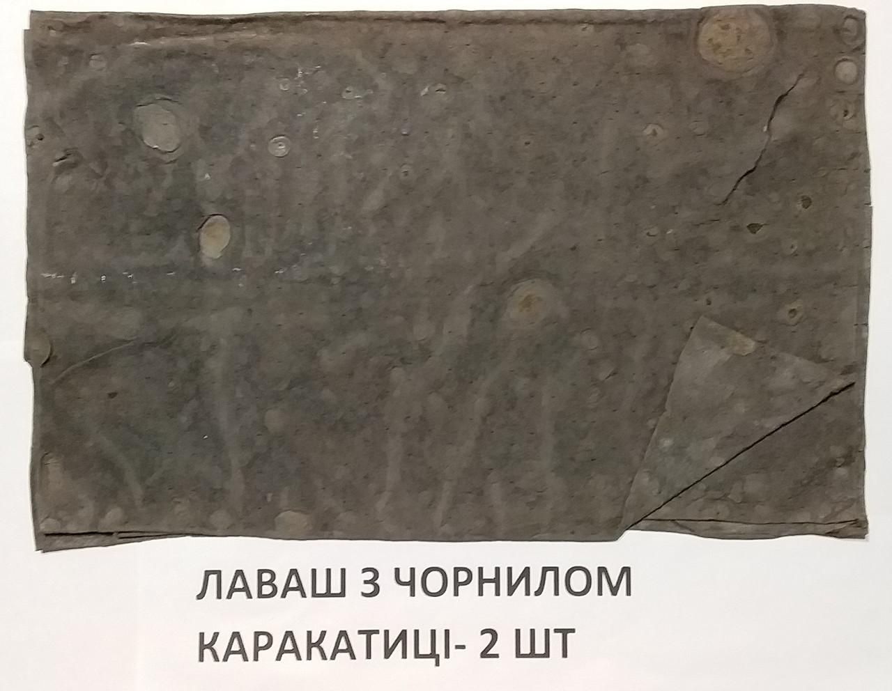 Лаваш  з  чорнилом  каракатиці  - 2 шт. (37 x 30)