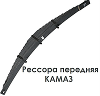 Рессора передняя на КАМАЗ 55111 14-листовая (ЧУС) 55111-2902012-05